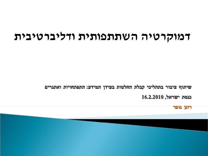שיתוף ציבור בתהליכי קבלת החלטות בעידן המידע :  התפתחויות ואתגרים כנסת ישראל , 16.2.2010 רונן גופר