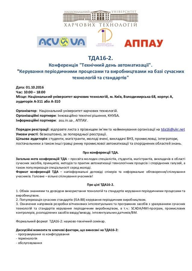 """ТДА16-2. Конференція """"Технічний день автоматизації"""". """"Керування періодичними процесами та виробництвами на базі сучасних т..."""
