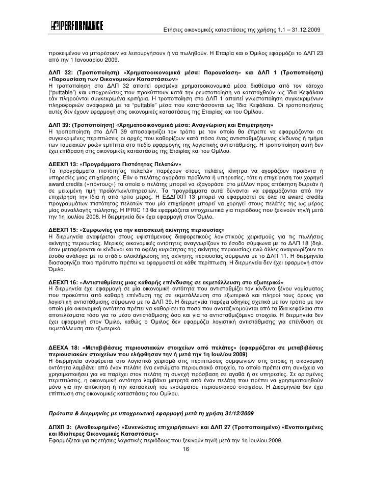 Ετήσιες οικονομικές καταστάσεις της χρήσης 1.1 – 31.12.2009    προκειμένου να μπορέσουν να λειτουργήσουν ή να πωληθούν. Η ...