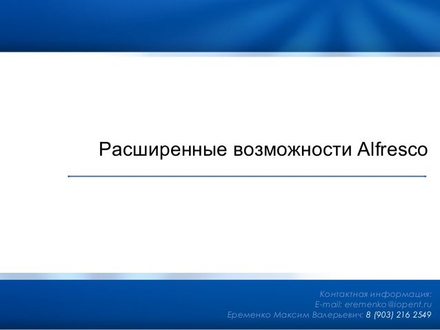Контактная информация: E-mail: eremenko@iopent.ru Еременко Максим Валерьевич: 8 (903) 216 2549 Расширенные возможности Alf...