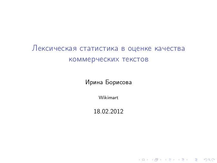 Лексическая статистика в оценке качества         коммерческих текстов             Ирина Борисова                 Wikimart ...