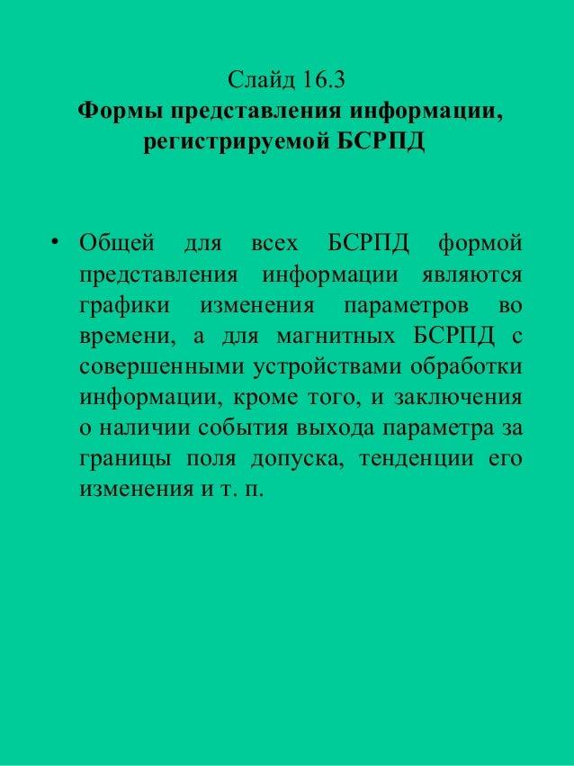 Слайд 16.3 Формы представления информации, регистрируемой БСРПД  • Общей для всех БСРПД формой представления информации яв...