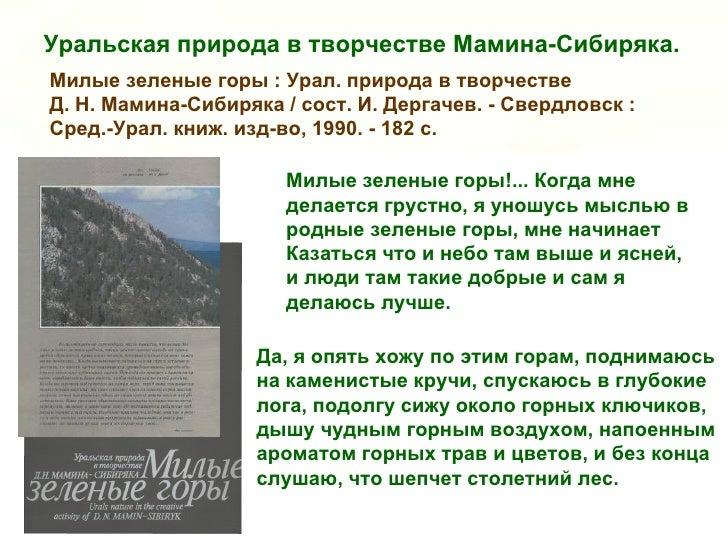 Мамин сибиряк рассказы о природе урала фото 221-818