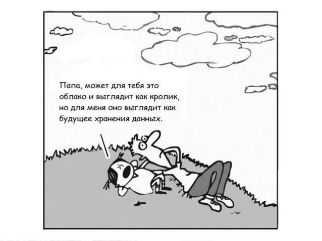 Частное облако… в публичном Артём Романов romanov@softline.ru Тел. +7 (495) 232 00 23, доб. 0657 Департамент облачных техн...