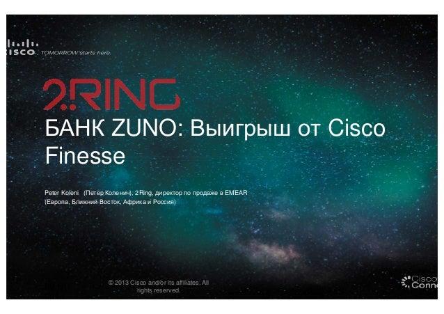 БАНК ZUNO: Выигрыш от Cisco Finesse Peter Kolenič (Петер Коленич), 2Ring, директор по продаже в EMEAR (Европа, Ближний Вос...