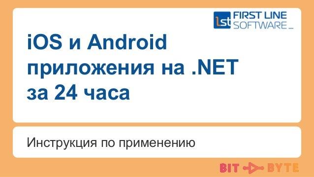 iOS и Android приложения на .NET за 24 часа Инструкция по применению