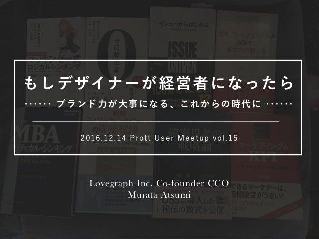 Lovegraph Inc. Co-founder CCO Murata Atsumi
