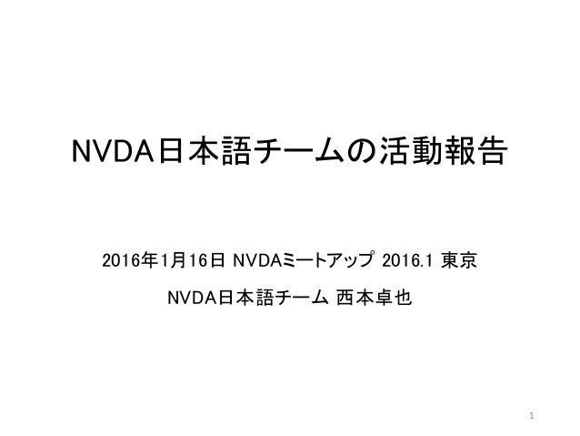 NVDA日本語チームの活動報告 2016年1月16日 NVDAミートアップ 2016.1 東京 NVDA日本語チーム 西本卓也 1