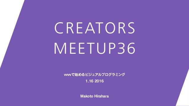 Makoto Hirahara vvvvで始めるビジュアルプログラミング 1.16 2016 CREATORS MEETUP36