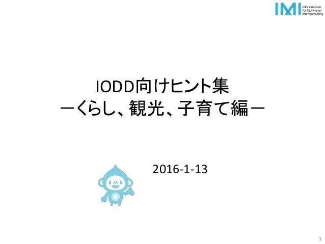 IODD向けヒント集 -くらし、観光、子育て編- 2016-1-13 1
