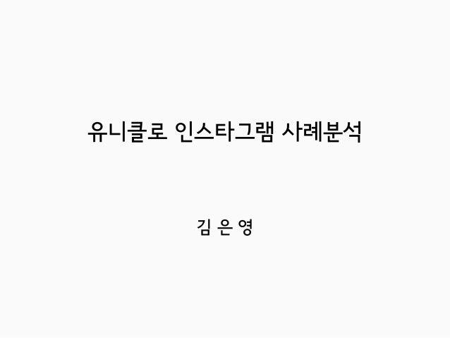 유니클로 인스타그램 사례분석 김 은 영