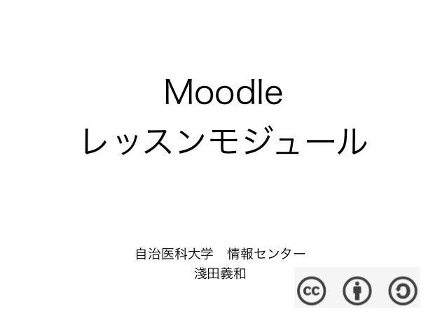 Moodle  レッスンモジュール 自治医科大学情報センター 淺田義和