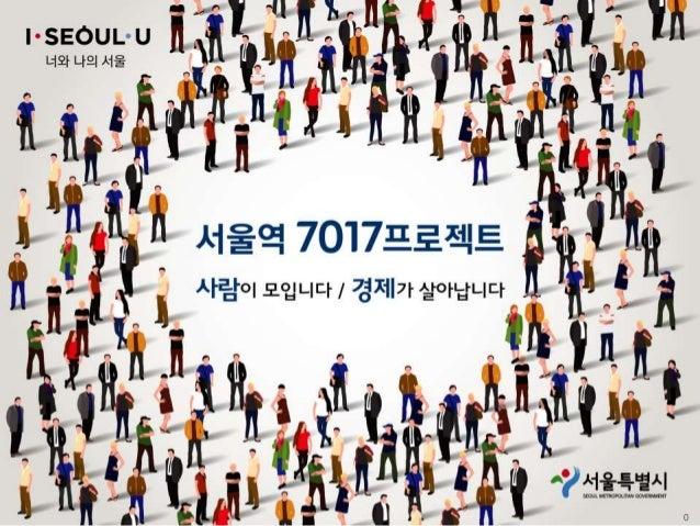 서울역 7017 프로젝트 기본설계안 기자설명회