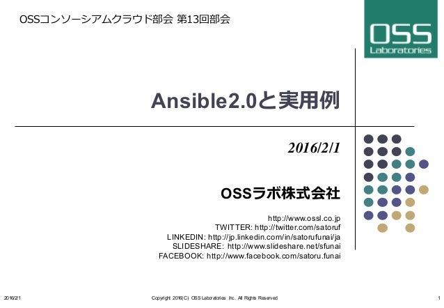 Ansible2.0と実⽤例 2016/2/1 OSSラボ株式会社 http://www.ossl.co.jp TWITTER: http://twitter.com/satoruf LINKEDIN: http://jp.linkedin.c...