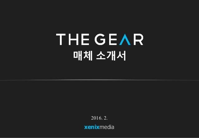 xenixmedia 매체 소개서 2016. 2.