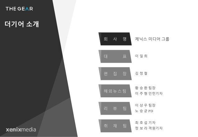 더기어매체소개서 160205 Slide 2