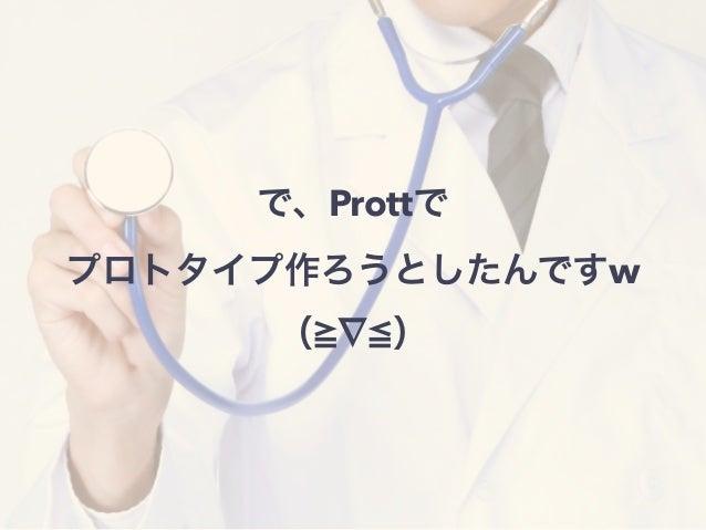 で、Prottで プロトタイプ作ろうとしたんですw ( )