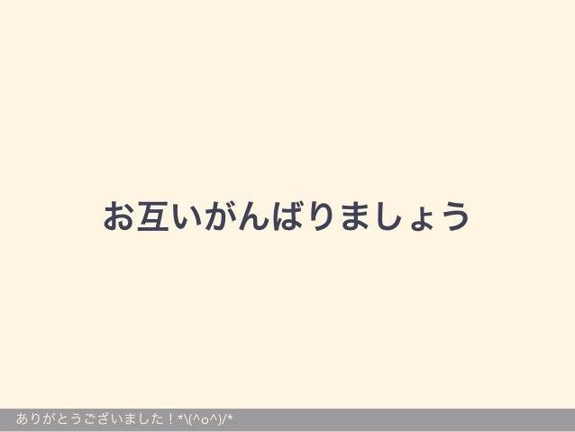 お互いがんばりましょう ありがとうございました!*(^o^)/*