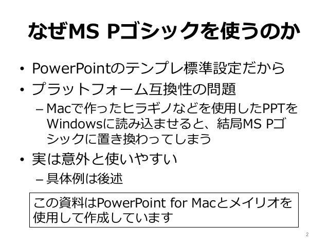 PowerPointのフォントをMS Pゴシックからメイリオに置き換えてみるテスト Slide 2
