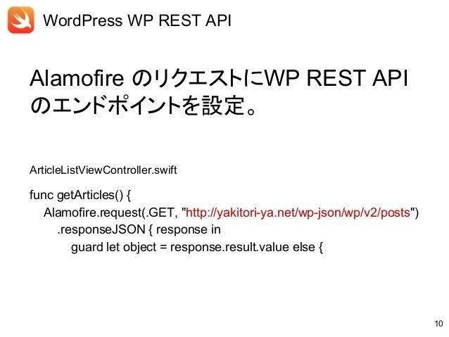 [Swift WordPress]Swift から WP REST APIを使ってWordPressの記事をリスト ...