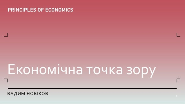 Економічна точка зору ВАДИМ НОВІКОВ 1