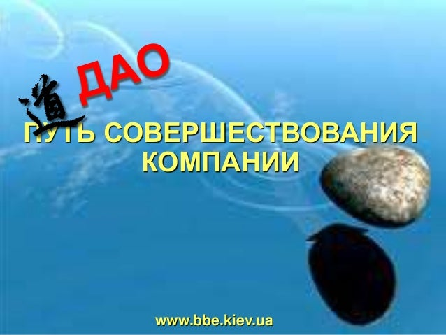 ПУТЬ СОВЕРШЕСТВОВАНИЯ КОМПАНИИ www.bbe.kiev.ua