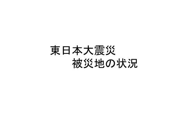東日本大震災 被災地の状況