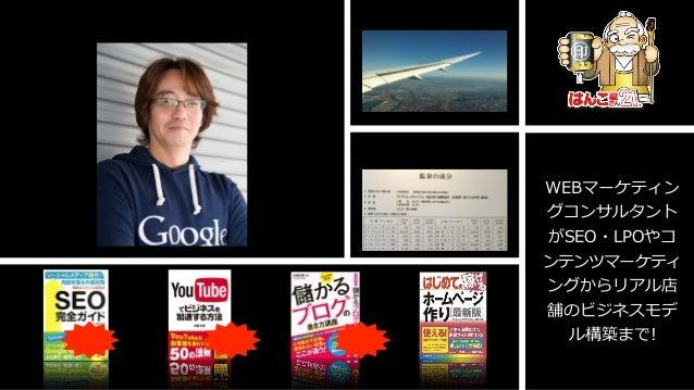 検索エンジンを味方にする方法 160325 Slide 2