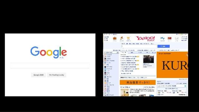 検索エンジンを味方にする方法 160325 Slide 3