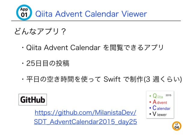 """I3';  Qiita Advent Calendar Viewer c': """"/u7f£77°'J ?   - Qiita Advent Calendar """"aE5:i%"""": '6'§%a77'J  - 25E!  §(Di'x""""iE  -5..."""