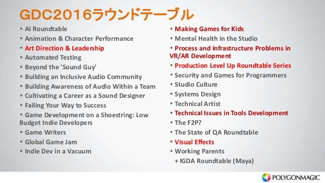 GDC2016ラウンドテーブル ・ AI Roundtable ・ Animation & Character Performance ・ Art Direction & Leadership ・ Automated Testing ・ Bey...