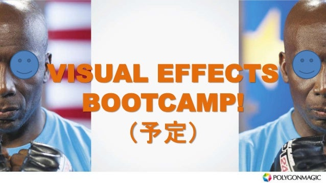VISUAL EFFECTS BOOTCAMP! (予定)