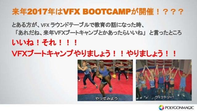 来年2017年はVFX BOOTCAMPが開催!??? とある方が、VFX ラウンドテーブルで教育の話になった時、 「あれだね、来年VFXブートキャンプとかあったらいいね」 と言ったところ いいね!それ!!! VFXブートキャンプやりましょう!...