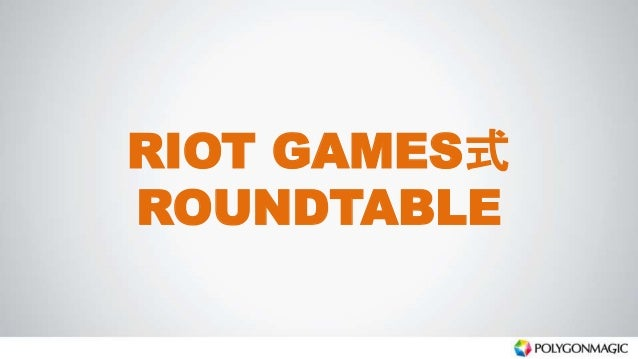 RIOT GAMES式 ROUNDTABLE