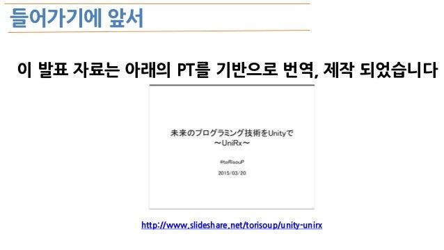 [160402_데브루키_박민근] UniRx 소개 Slide 2