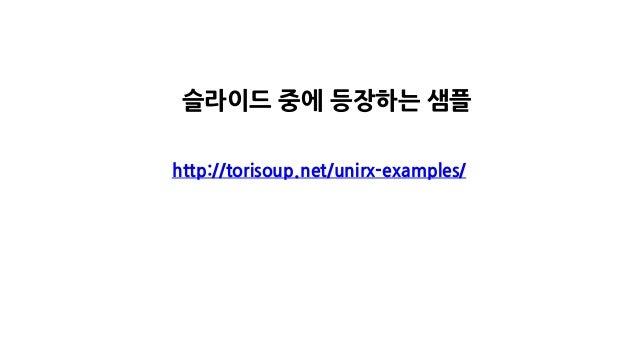 [160402_데브루키_박민근] UniRx 소개 Slide 3