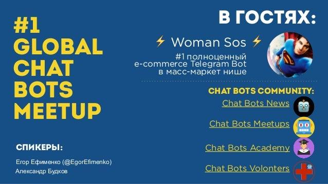 #1 GLOBAL CHAT BOTS MEETUP В гостях: ⚡ Woman Sos ⚡ #1 полноценный e-commerce Telegram Bot в масс-маркет нише Александр Буд...
