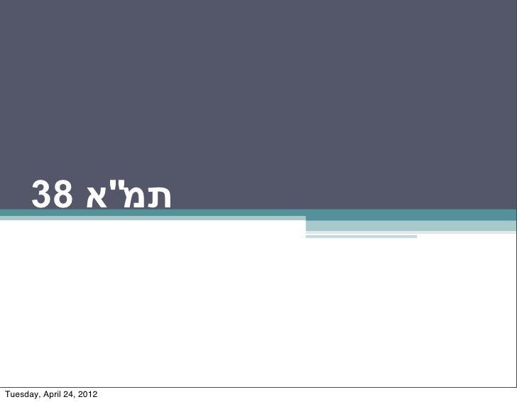 """38 תמ""""אTuesday, April 24, 2012"""