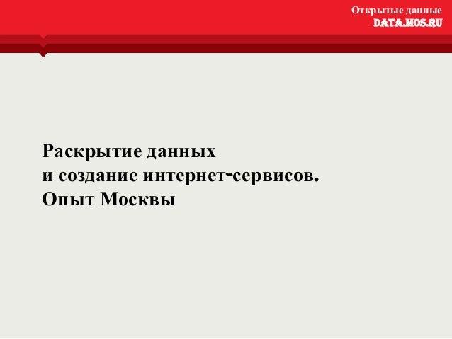 Открытые данные                                  Открытые данные                                      data.mos.ru         ...