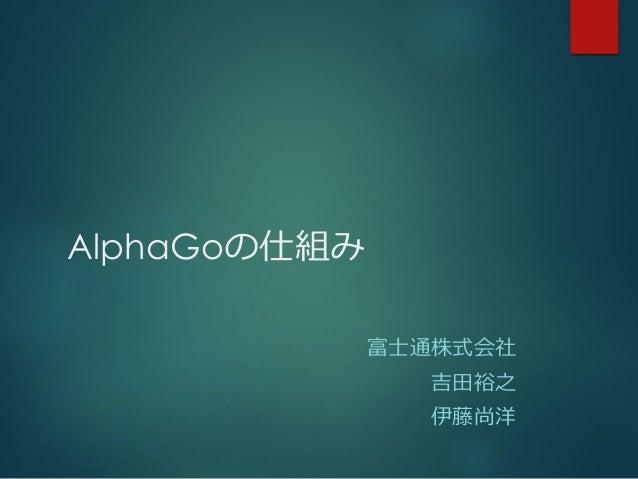 AlphaGoの仕組み 富士通株式会社 吉田裕之 伊藤尚洋