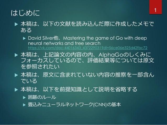 はじめに  本稿は、以下の文献を読み込んだ際に作成したメモで ある  David Silver他、Mastering the game of Go with deep neural networks and tree search http...