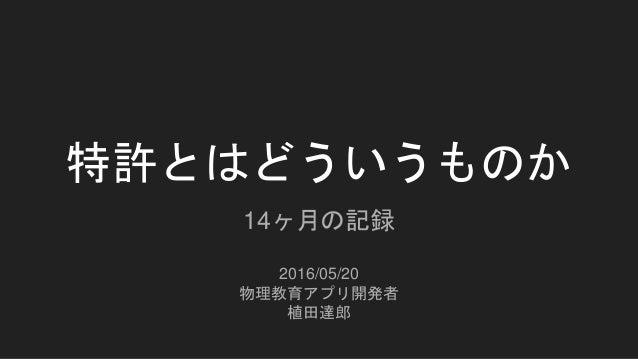 特許とはどういうものか 14ヶ月の記録 2016/05/20 物理教育アプリ開発者 植田達郎