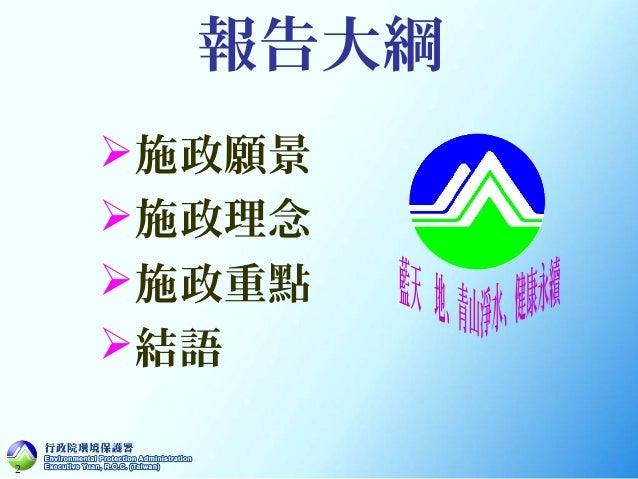 李應元署長談環境保護的展望 Slide 2