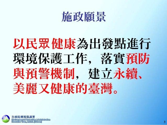 李應元署長談環境保護的展望 Slide 3