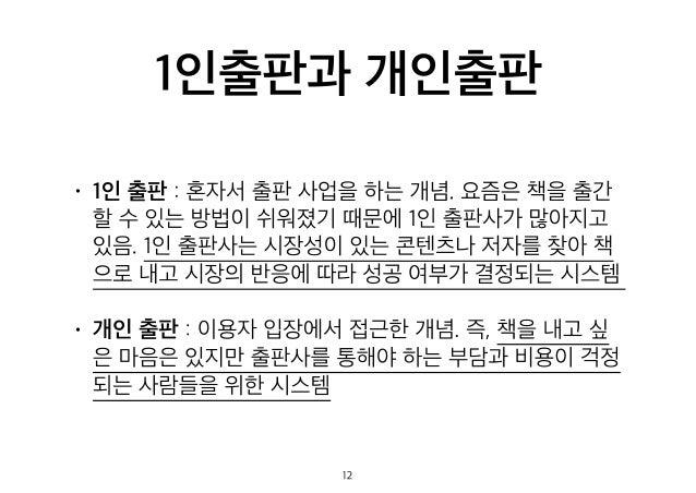 개인출판과 스낵컬처의 시대 류영호 160531(0603)