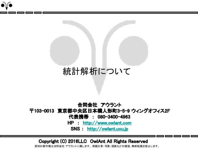 Copyright (C) 2016LLC OwlAnt All Rights Reserved 資料の著作権は合同会社 アウラントに属します。 掲載文章・写真・図表などの複製、無断転載を禁止します。 合同会社 アウラント 〒103-0013 ...