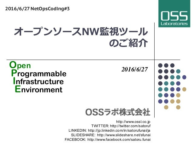 オープンソースNW監視ツール のご紹介 2016/6/27 http://www.ossl.co.jp TWITTER: http://twitter.com/satoruf LINKEDIN: http://jp.linkedin.com/i...