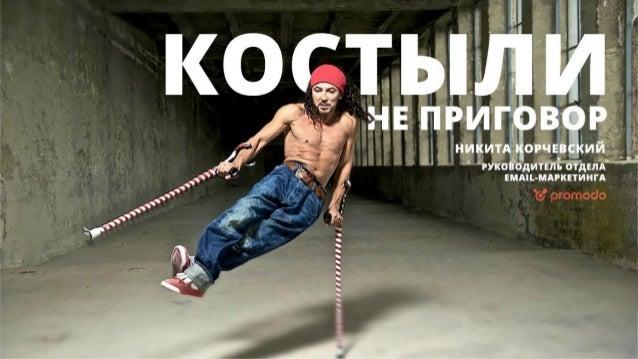 Никита Корчевский Руководитель направления email-маркетинга