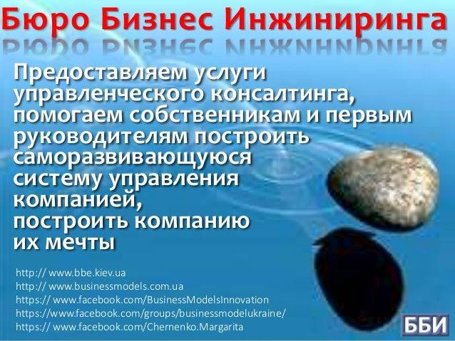 http:// www.bbe.kiev.ua http:// www.businessmodels.com.ua https:// www.facebook.com/BusinessModelsInnovation https://www.f...