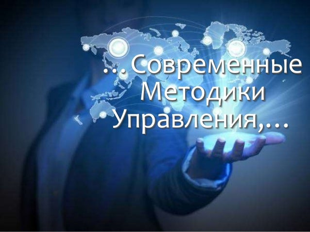 …Современные Методики Управления,…
